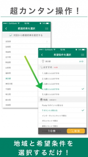 iPhone、iPadアプリ「電力比較・切替アプリ~energy-navi~」のスクリーンショット 2枚目