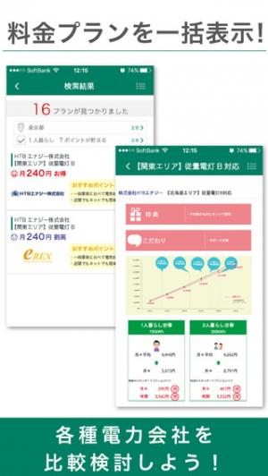 iPhone、iPadアプリ「電力比較・切替アプリ~energy-navi~」のスクリーンショット 3枚目