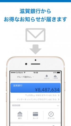 iPhone、iPadアプリ「マネーフォワード for 滋賀銀行」のスクリーンショット 3枚目