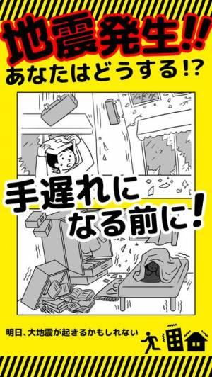 iPhone、iPadアプリ「防災アプリ〜地震発生時の対応について 防災クイズ で学べる〜」のスクリーンショット 1枚目