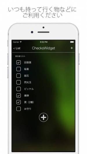 iPhone、iPadアプリ「ChecksWidget (チェックスウィジェット)」のスクリーンショット 4枚目