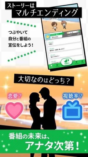 iPhone、iPadアプリ「タウンハウス - テラハみたいな恋愛してみる?」のスクリーンショット 4枚目