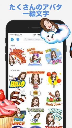 iPhone、iPadアプリ「Your Avatar Creator | Zmoj」のスクリーンショット 3枚目