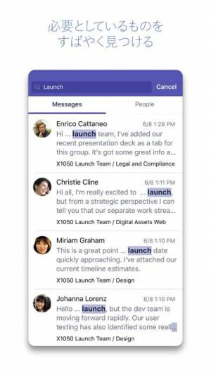 iPhone、iPadアプリ「Microsoft Teams」のスクリーンショット 5枚目