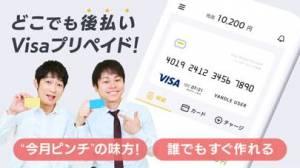 iPhone、iPadアプリ「バンドルカード:誰でも作れるVisaプリペイドカードアプリ」のスクリーンショット 1枚目