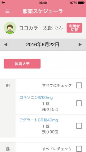 iPhone、iPadアプリ「ココカラファインお薬手帳」のスクリーンショット 3枚目