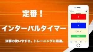 iPhone、iPadアプリ「インターバルタイマーforトレーニング2Lite」のスクリーンショット 1枚目