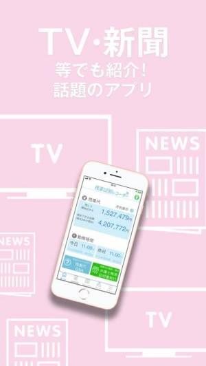 iPhone、iPadアプリ「ザンレコ-自動で簡単に残業時間の証拠を残せる」のスクリーンショット 4枚目