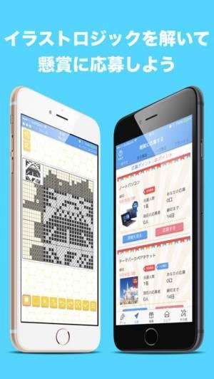 iPhone、iPadアプリ「ロジックde懸賞 - お絵かきパズル3000問以上で脳トレ」のスクリーンショット 1枚目