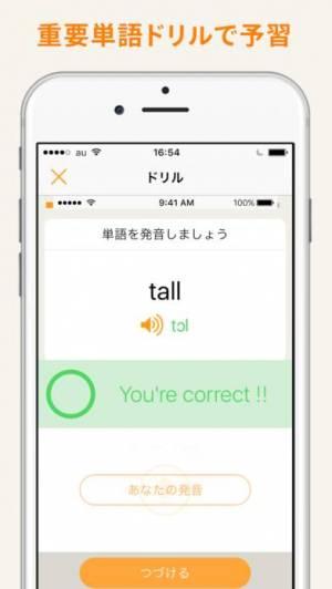 iPhone、iPadアプリ「TerraTalk」のスクリーンショット 4枚目
