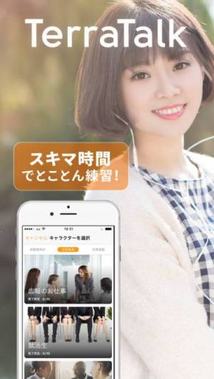 iPhone、iPadアプリ「TerraTalk」のスクリーンショット 1枚目