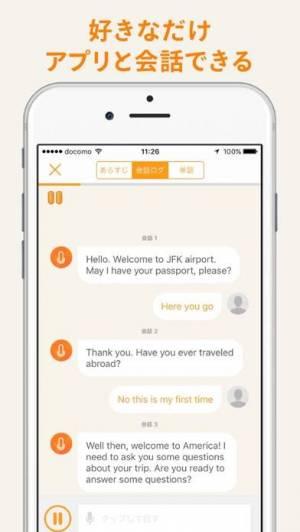iPhone、iPadアプリ「TerraTalk」のスクリーンショット 3枚目