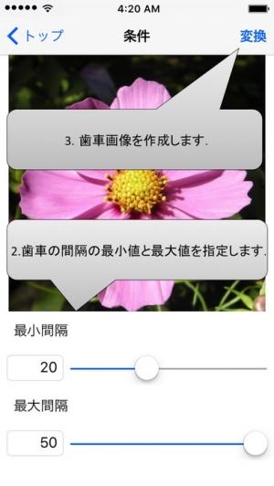 iPhone、iPadアプリ「歯車カメラ」のスクリーンショット 5枚目