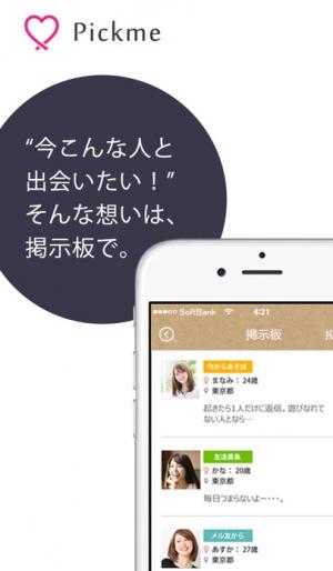 iPhone、iPadアプリ「Pickme」のスクリーンショット 3枚目