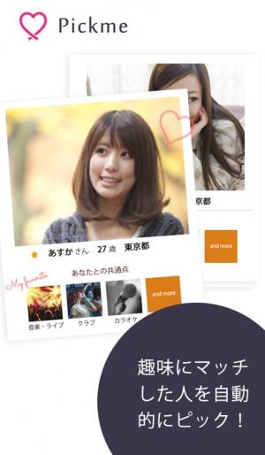 iPhone、iPadアプリ「Pickme」のスクリーンショット 5枚目
