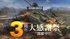 iPhone、iPadアプリ「戦車帝国  海陸争覇」のスクリーンショット 1枚目