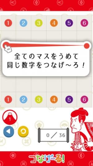 iPhone、iPadアプリ「なぞって!脳トレ!つなげーる!~ひとふで書きパズルゲーム~」のスクリーンショット 1枚目