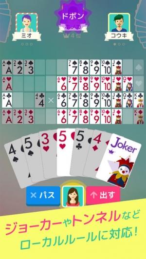 iPhone、iPadアプリ「ハマる!七並べ - 対戦できる人気トランプゲーム」のスクリーンショット 2枚目