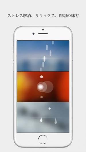 iPhone、iPadアプリ「Melodist 癒し系のメロディー」のスクリーンショット 4枚目