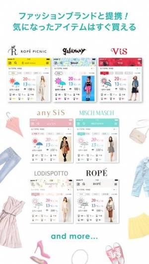iPhone、iPadアプリ「ファッション天気予報 Coordiful[コーディフル]」のスクリーンショット 4枚目