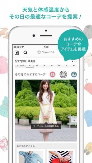 iPhone、iPadアプリ「ファッション天気予報 Coordiful[コーディフル]」のスクリーンショット 2枚目