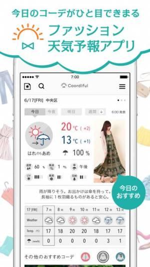 iPhone、iPadアプリ「ファッション天気予報 Coordiful[コーディフル]」のスクリーンショット 1枚目