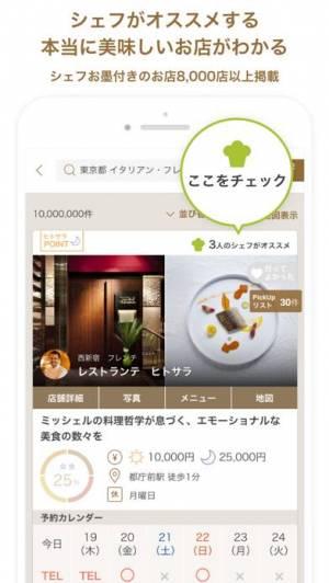 iPhone、iPadアプリ「ヒトサラ - シェフがオススメするお店を探せるグルメアプリ」のスクリーンショット 2枚目