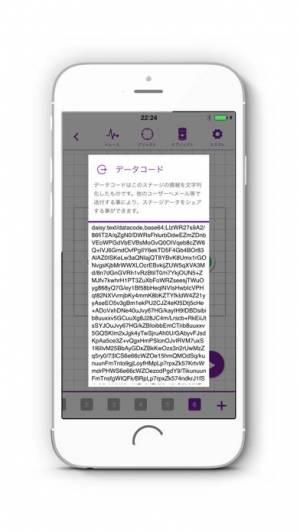 iPhone、iPadアプリ「デイジービート」のスクリーンショット 5枚目