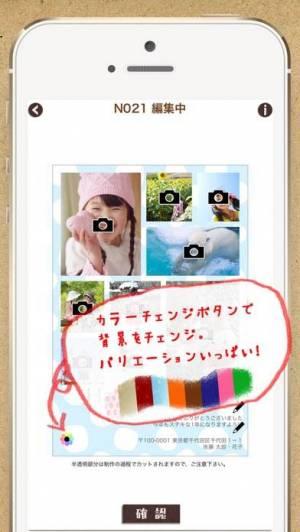 iPhone、iPadアプリ「フォトカ。デザイナーズ写真年賀状2019印刷アプリ」のスクリーンショット 4枚目