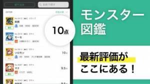 iPhone、iPadアプリ「モンスト マルチ掲示板 & 攻略情報」のスクリーンショット 3枚目