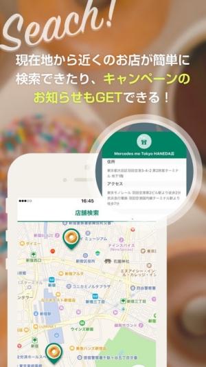 iPhone、iPadアプリ「クリスピークリーム for APP」のスクリーンショット 4枚目