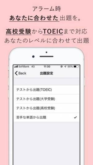 iPhone、iPadアプリ「英語×二度寝防止『めざましあんき』」のスクリーンショット 4枚目