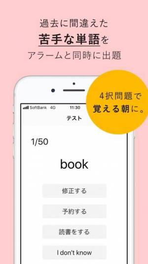 iPhone、iPadアプリ「英語×二度寝防止『めざましあんき』」のスクリーンショット 3枚目