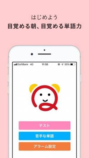 iPhone、iPadアプリ「英語×二度寝防止『めざましあんき』」のスクリーンショット 1枚目