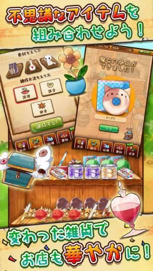iPhone、iPadアプリ「不思議雑貨店ローズ ~ほのぼの再建記~」のスクリーンショット 2枚目