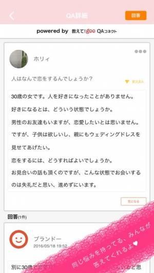 iPhone、iPadアプリ「恋の秘めごと 〜胸キュン,ドキドキ!からドロドロまで〜」のスクリーンショット 4枚目