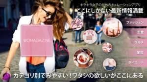 iPhone、iPadアプリ「女子の為の女子トレンド ファッション -Womagazine」のスクリーンショット 1枚目