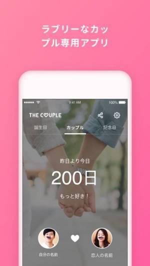 iPhone、iPadアプリ「THE COUPLE (カップル)」のスクリーンショット 1枚目
