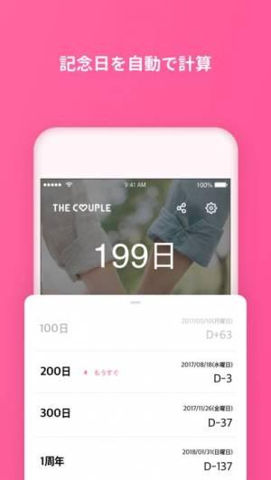 iPhone、iPadアプリ「THE COUPLE (カップル)」のスクリーンショット 3枚目