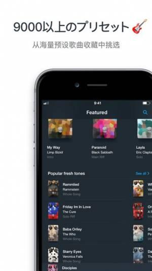 iPhone、iPadアプリ「Tonebridge Guitar Effects」のスクリーンショット 3枚目