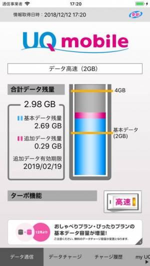iPhone、iPadアプリ「UQ mobile ポータルアプリ」のスクリーンショット 1枚目