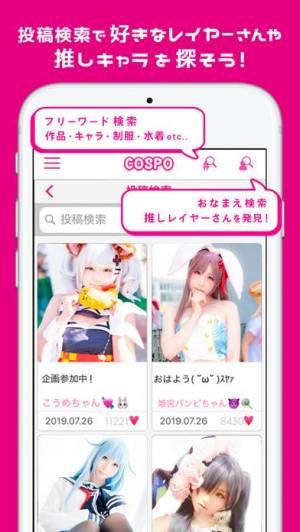 iPhone、iPadアプリ「コスプレの楽しさ発見,応援アプリ「COSPO(コスポ)」」のスクリーンショット 5枚目