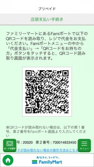 iPhone、iPadアプリ「ファミリーマート Famiポートアプリ ファミリーマートでのお買い物をもっと便利に!」のスクリーンショット 4枚目