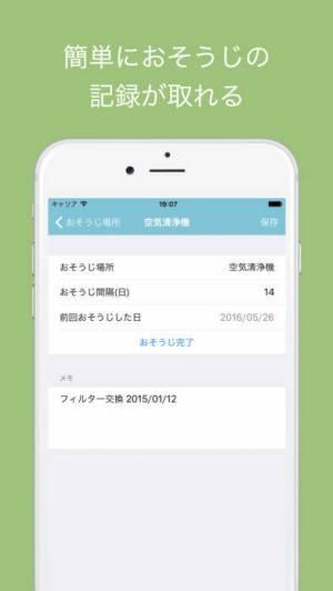 iPhone、iPadアプリ「おそうじログ」のスクリーンショット 2枚目