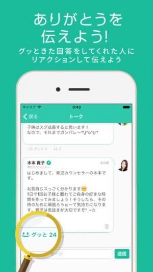 iPhone、iPadアプリ「カウンセラーにチャットで相談!メンタルQ&Aアプリ【ケアスル】」のスクリーンショット 3枚目