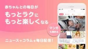 iPhone、iPadアプリ「ベビーカレンダー - 妊娠・出産アプリ」のスクリーンショット 5枚目