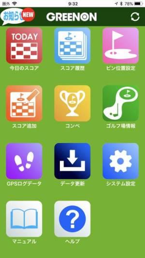 iPhone、iPadアプリ「GREENON (グリーンオンアプリ)」のスクリーンショット 2枚目