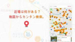 iPhone、iPadアプリ「いこーよ-子どもとおでかけ・イベント・旅行・観光アプリ」のスクリーンショット 5枚目