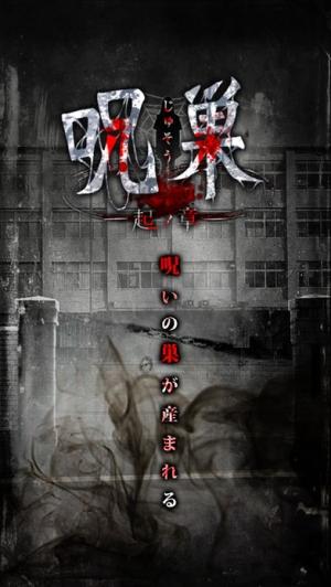iPhone、iPadアプリ「最恐脱出ゲーム:呪巣 -起ノ章-」のスクリーンショット 1枚目