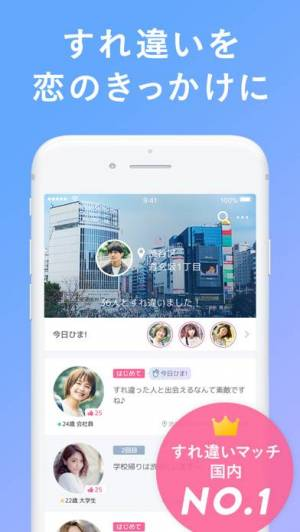 iPhone、iPadアプリ「CROSS ME(クロスミー)」のスクリーンショット 1枚目